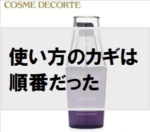 コスメデコルテ リポソーム美容液
